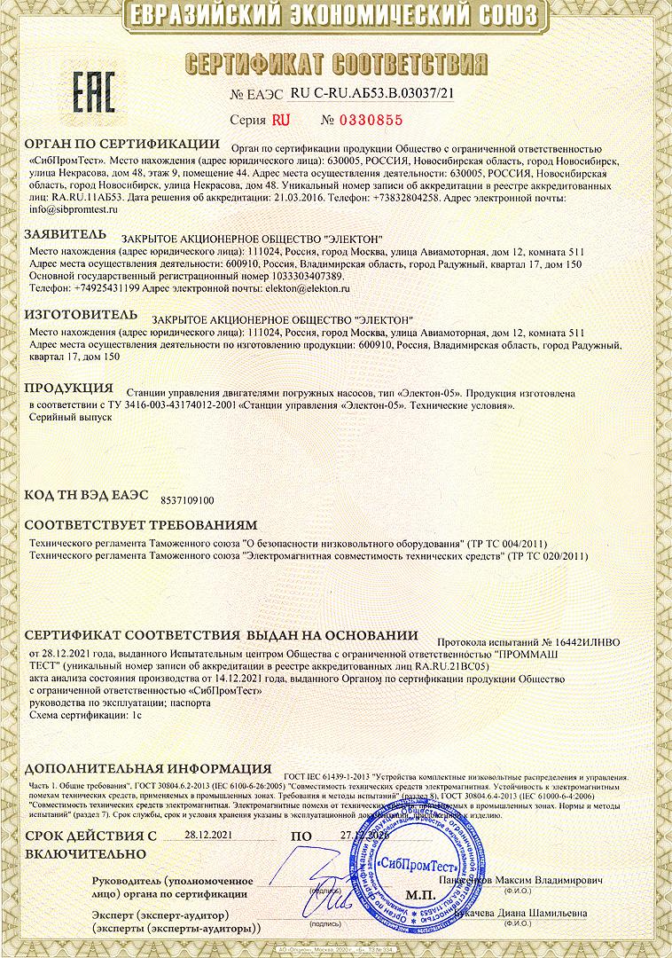 Станции управления электродвигателями погружных насосов (ПЭД). СУ ...